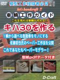 DVD/ディークラフト/DC-DVD302/車輌工作ガイド キハ30を作る 【2枚までクロネコDM便可】