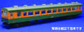 16番/アクラス/FH-3109/80系 塗装済ボディキット クハ85 100番代
