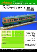 アクラス/PH-5822/80系クハ86-300用マスキングシート