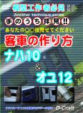 DVD/ディークラフト/DC-DVD104/手のうち拝見!客車の作り方 ナハ10・オユ12【2枚までクロネコDM便可】