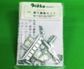 日光/NIKKO006/床下機器セット モハ80(B)