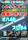 DVD/ディークラフト/DC-DVD103/手のうち拝見!客車の作り方 オハ46・スロ54【2枚までクロネコDM便可】