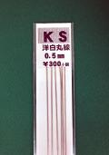KSモデル/KS-P002/洋白丸線0.5mm