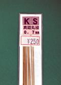 KSモデル/KS-P006/真鍮丸線0.7mm