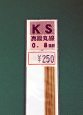 KSモデル/KS-P007/真鍮丸線0.8mm
