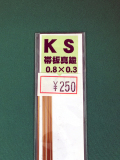 KSモデル/KS-P008/帯板真鍮0.8×0.3mm