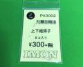 IMON/PA3002/上下組碍子8ヶ