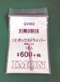 IMON/QV003/六角パンタ用ビス1.2mmボックスドライバー