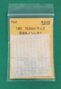 レボファク/rebo704/区名札インレタ1