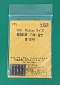 レボファク/rebo715/製造銘板 日車・富士 青15号