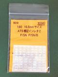レボファク/rebo809/ATS表記インレタ2
