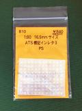 レボファク/rebo810/ATS表記インレタ3