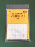 レボファク/rebo811/ATS表記インレタ4