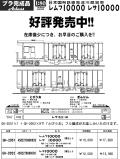 GH-2052/レサ10000(2輌入り)