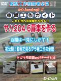 DVD/ディークラフト/DC-DVD301/車輌工作ガイド サハ204 6扉を作る 【2枚までクロネコDM便可】