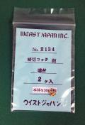 ウイストジャパン/2134/締切コック 閉