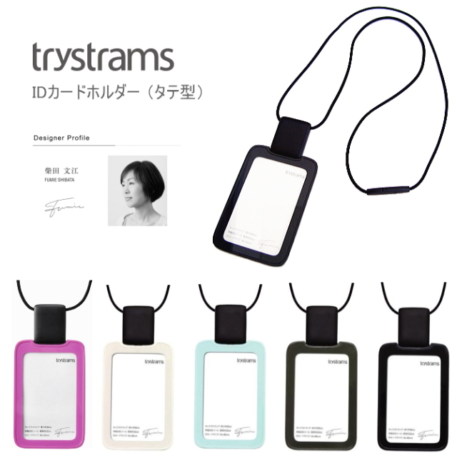 【trystrams】トライストラムス/IDカードホルダー・縦型