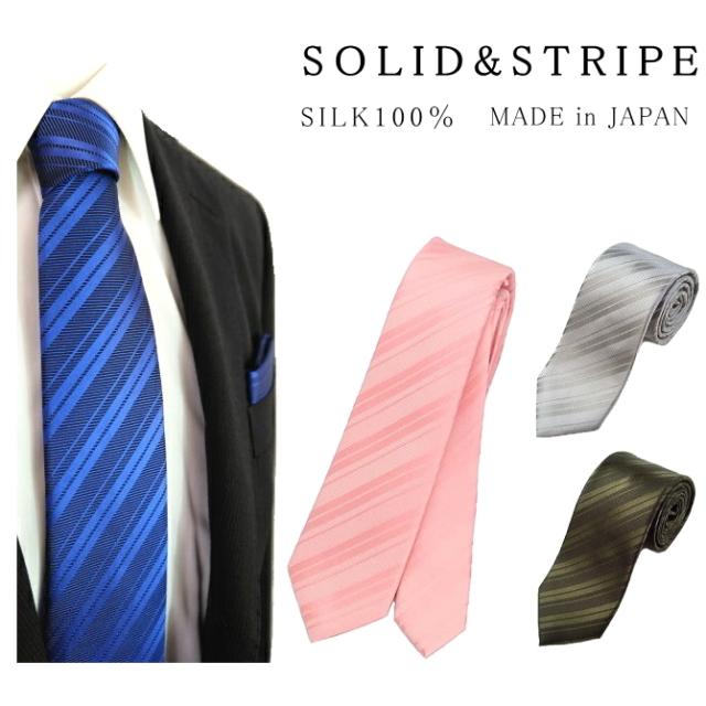 おしゃれで合わせやすい 無地 ストライプ ネクタイ シルク 日本製 京都 西陣織