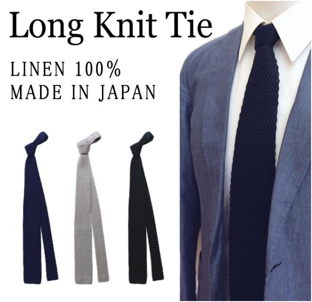 ロングサイズのニットタイ 爽やかな リネン 麻 長さ156cm 日本製