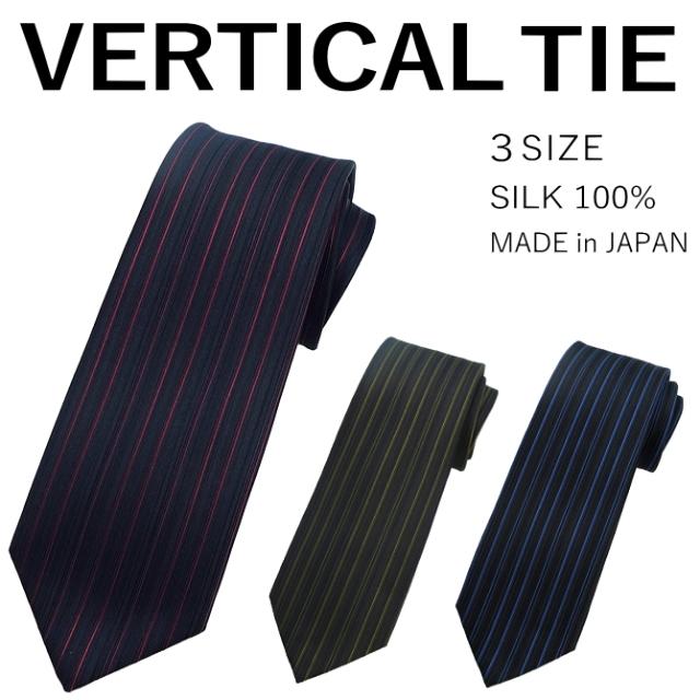 スタイリッシュで高級感のある 縦ストライプ ネクタイ シルク 日本製 3サイズ 送料無料