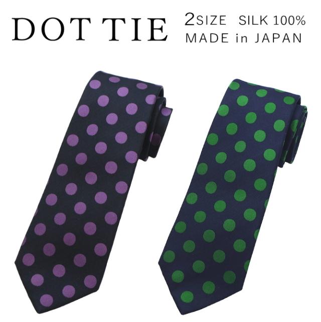 ネクタイ セール ドット 大 シルク 日本製 メール便 送料無料