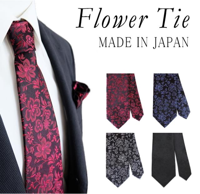 シックな 花柄 ネクタイ シルク 日本製 3サイズ 送料無料