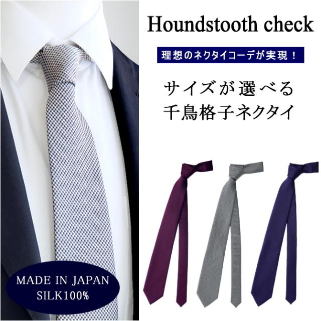 ネクタイ 千鳥格子 チェック シルク 赤 黒 白 紺 日本製 メール便 送料無料
