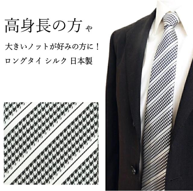 ロング ネクタイ 千鳥ストライプ シルク 京都 西陣織 日本製 メール便 送料無料