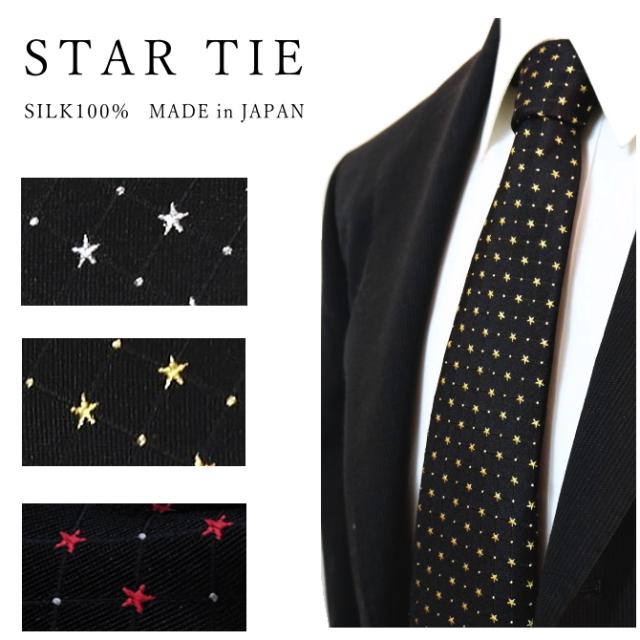 ネクタイ 星柄 小 シルク 日本製 京都 西陣織