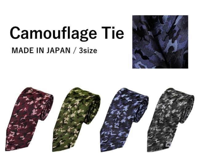 ネクタイ 迷彩柄 カモフラージュ シルク 日本製 京都 西陣織 メール便 送料無料