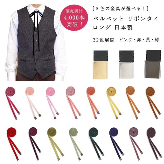 リボンタイ メンズ レディース ベルベット 細幅 ロング 日本製 全32色 メール便 送料無料