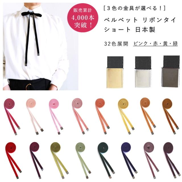 リボンタイ メンズ レディース ベルベット 細幅 ショート 日本製 全32色 メール便 送料無料