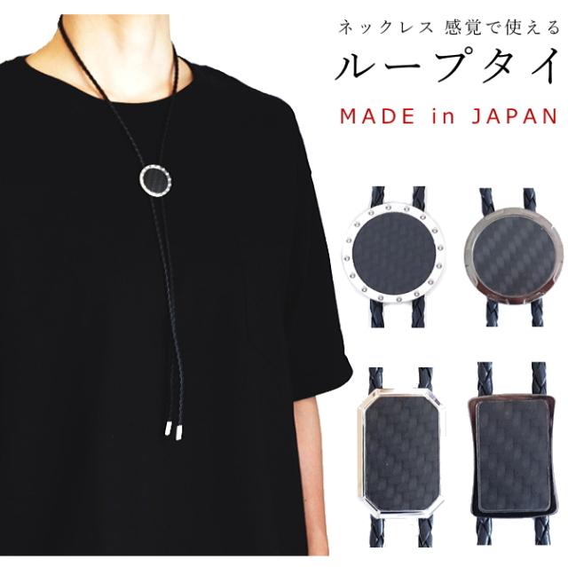 【メール便可】 ループタイ メンズ レディース 合皮 レザー カーボンファイバー スワロフスキー 日本製