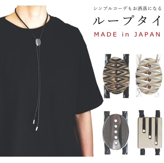 【メール便可】 ループタイ メンズ レディース 合皮 レザー スワロフスキー 日本製