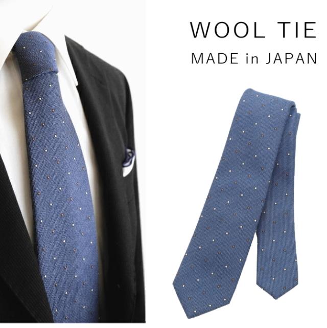 おしゃれで暖かい ウール ネクタイ ドット 日本製 京都 西陣織