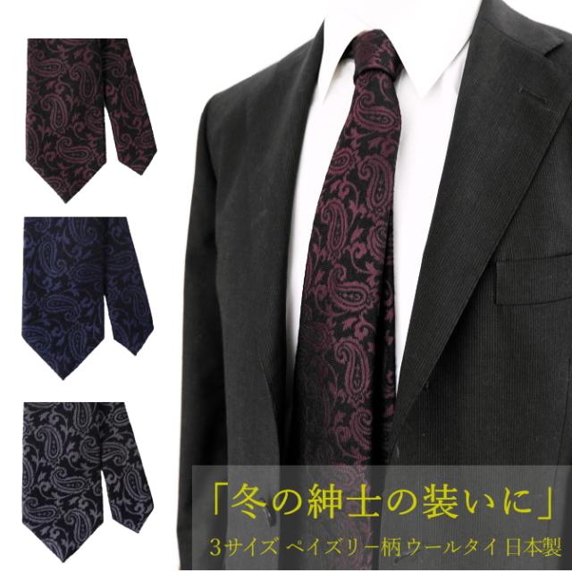 ウール ネクタイ ペイズリー 京都 西陣織 日本製