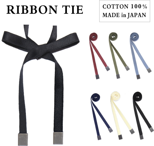 【メール便可】 リボンタイ カジュアルなコットン素材 メンズ レディース 細幅 ロング 日本製