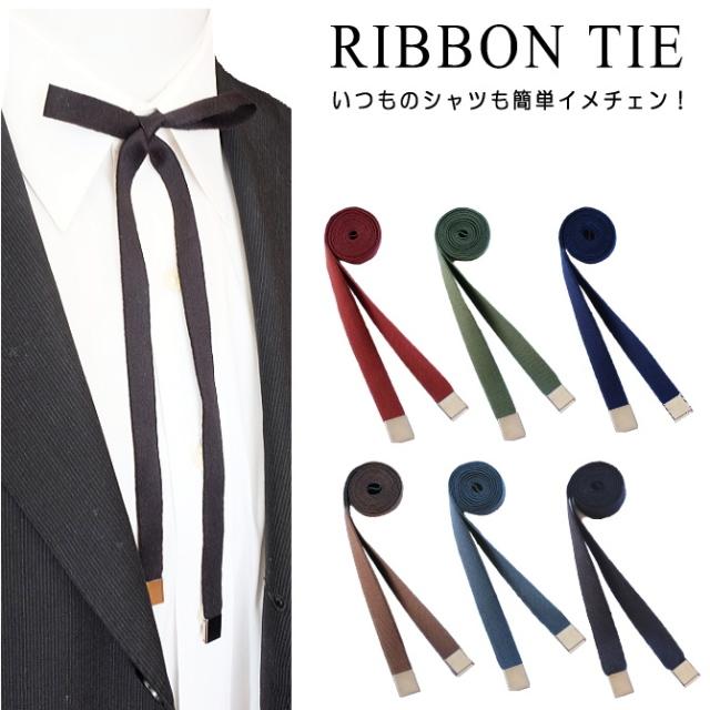リボンタイ メンズ レディース 綿 ロング 155cm 12mm幅 日本製 全6色 メール便 送料無料