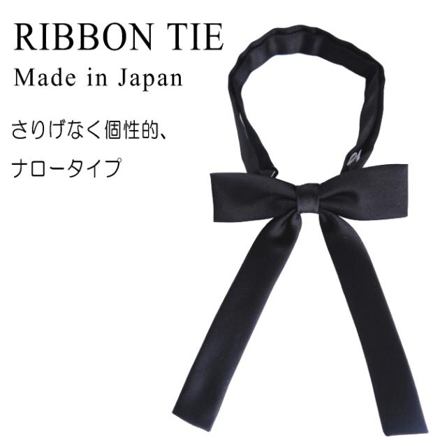 リボンタイ メンズ レディース ナロー シルク 京都 西陣織 日本製 簡易留具式