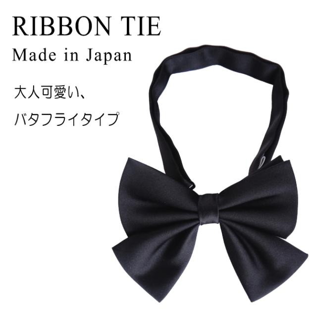 リボンタイ メンズ レディース バタフライ シルク 京都 西陣織 日本製 簡易留具式