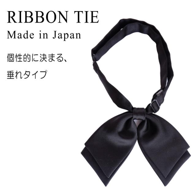 リボンタイ メンズ レディース 垂れ シルク 京都 西陣織 日本製 簡易留具式