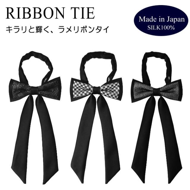 リボン 蝶ネクタイ 黒 切替 ラメ メンズ レディース シルク 日本製 簡易留具式 メール便 送料無料