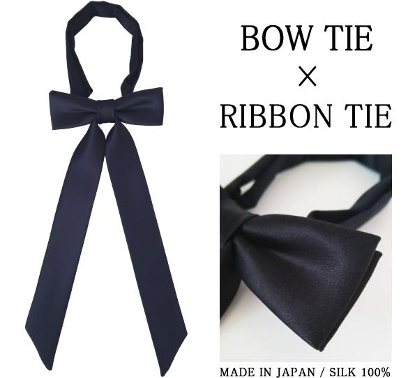 リボン 蝶ネクタイ メンズ レディース 幅10cm 無地 シルク 日本製 簡易留具式