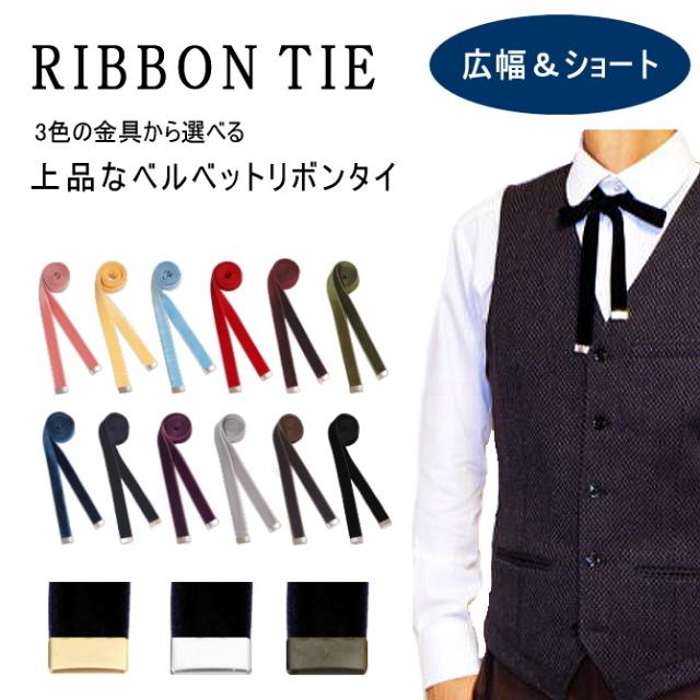 リボンタイ メンズ レディース ベルベット 広幅 ショート 日本製 全12色 メール便 送料無料