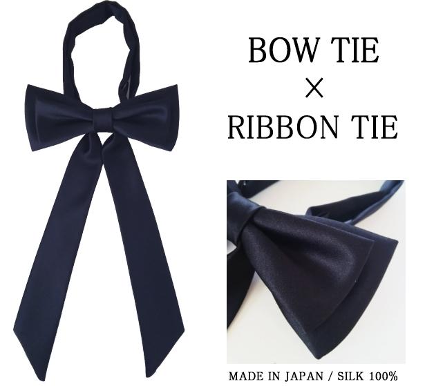 リボン 蝶ネクタイ メンズ レディース 幅12.5cm 無地 シルク 日本製 簡易留具式