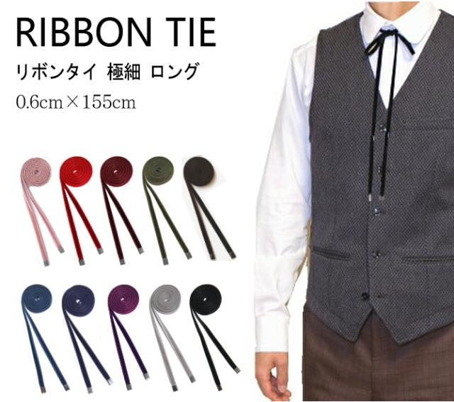 リボンタイ メンズ レディース ベルベット 極細 0.6cm ロング 日本製 全10色