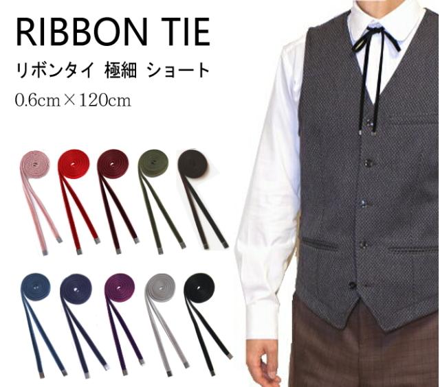 リボンタイ メンズ レディース ベルベット 極細 0.6cm ショート 日本製 全10色