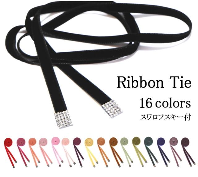 リボンタイ メンズ レディース スワロフスキー ベルベット 細幅 ロング 日本製 全32色