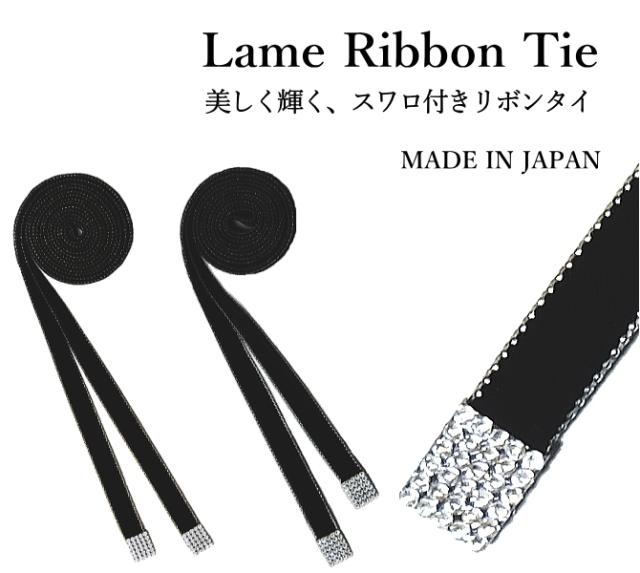 リボンタイ メンズ レディース ラメ スワロフスキー ベルベット 細幅 ロング 日本製