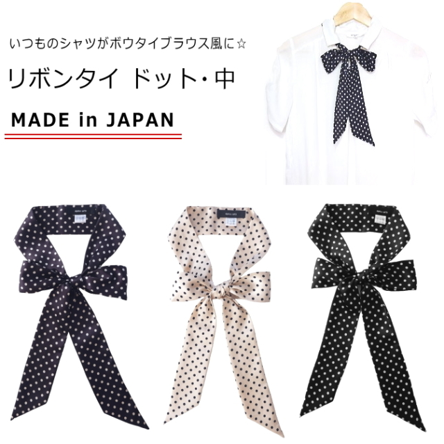 リボンタイ メンズ レディース ボウタイブラウス風 ドット 中 日本製 全3色